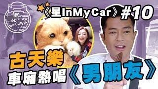 古天樂熱唱男朋友: 現在就要嘔~ ♪ 《星In My Car》Ep.10