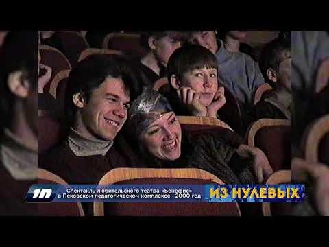 Из нулевых / 3-й сезон / 2000 / Спектакль любительского театра «Бенефис» в ППК