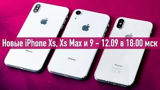 Новые iPhone Xs, Xs Max, Xr - LIVE 12.09 в 18:00 (мск)
