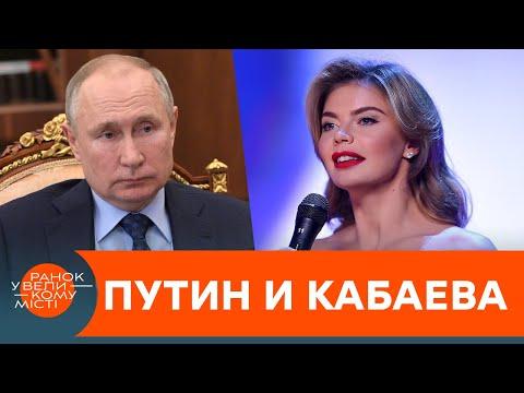 Путин и Кабаева: история любви или принуждения?