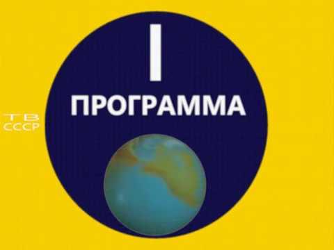 Окончание передач ЦТ СССР- последний  показ заставки земного шара - реконструкция (1982 г.)