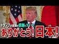 【海外の反応】衝撃!トランプ大統領が日本に感謝のツイート「ありがとう日本!」