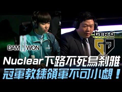 DWG vs GEN 新秀崛起!?Nuclear下路不死鳥剎雅 冠軍級教練領軍不可小覷!Game 2