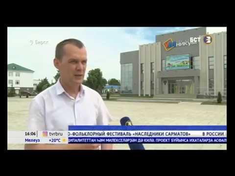 В Бирске завершается работа по благоустройству территории возле ТОК-центра «Умникум»