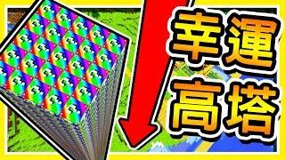 Minecraft 極限255高度挑戰 !!【幸運王國戰爭】限時下載😂 !! 🔥保護國王🔥最刺激の幸運戰爭 !!