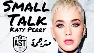 Katy Perry   Small Talk | Lyrics Video | مترجمة