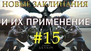 15 Skyrim - SLMP-GR - НОВЫЕ ЗАКЛИНАНИЯ И ИХ ПРИМЕНЕНИЕ