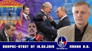 Валерий Пякин. Вопрос-Ответ от 18 февраля 2019 г.