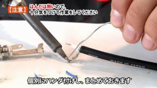 HOW TO 「フォン-RCAケーブルの作り方」