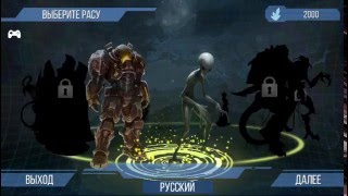 X-CORE. Galactic Plague - Уничтожаем человечество!!!