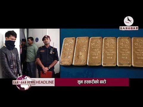 KAROBAR NEWS 2018 07 02 सुन तस्करीको ट्रान्जिट प्वाइन्ट काठमाडौं, भरियालाई ५० हजार (भिडियोसहित)
