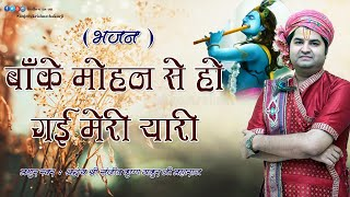 Meri Chhut Gai Duniya Sari || Shri Sanjeev Krishna Thakur Ji