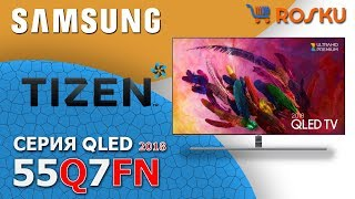 Старый знакомый👋 Обзор 4K ТВ Samsung серии Qled Q7 на примере 55Q7FN | 65q7fn 75q7fn 55q7cn 65q7cn