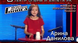 Голос дети Сыктывкар