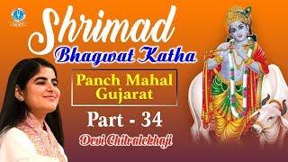 Shrimad Bhagwat Katha Part 34 Panch Mahal Gujarat  भागवत कथा Devi Chitralekhaji