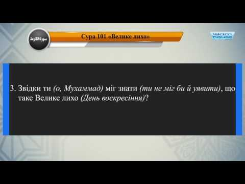 Читання сури 101 Аль-Карійя (Лихо) з перекладом смислів на українську мову (аль-Буейджан)