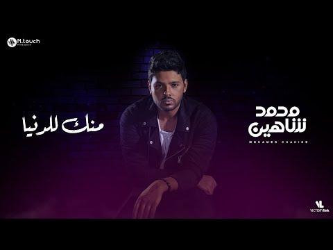 """اسمع- أغنية محمد شاهين """"منك للدنيا"""" من ألبومه """"ده اللي جاي"""""""