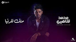 محمد شاهين -منك للدنيا | Mohamed Chahine - Menak lel Donia [LYRICS VIDEO] تحميل MP3