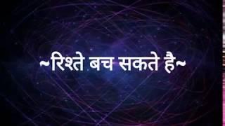 Suvichar - Rishte Bach Sakte Hai (Hindi Quotes)  सुविचार - रिश्ते बच सकते है (अनमोल वचन)