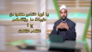 يا أيها الناس كلوا من طيبات مارزقناكم حلالا طيباً آيات النداء مع فضيلة الدكتور سالم عبد الجليل