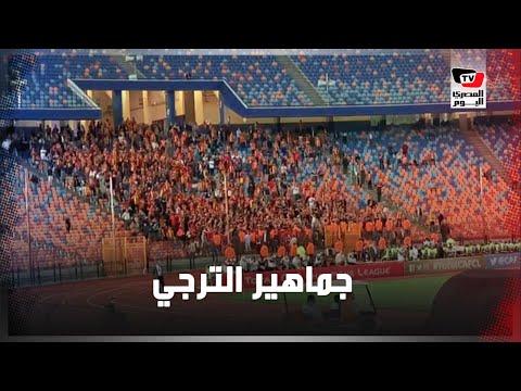 جماهير الترجي تؤازر فريقها قبل انطلاق مباراتهم أمام الزمالك باستاد القاهرة
