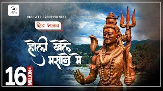 holi khele masane mein | Mahadev Song