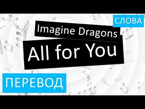 Imagine Dragons - All for You Перевод песни На русском Слова Текст