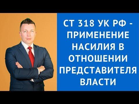 ст 318 УК РФ - Применение насилия в отношении представителя власти - Адвокат по уголовным делам