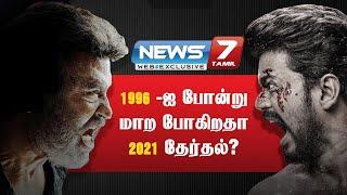 2021 தேர்தலில் விஜய் வாய்ஸ் எதிரொலிக்குமா? | Vijay | Rajini | 1996 | Rajini - Vijay Politics