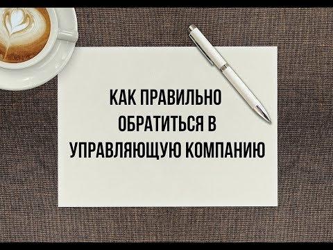 ШКОЛА ЖКХ/Как правильно написать заявление в УК и ТСЖ