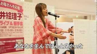 今井絵理子宮城県名取市「頑張って子育てをしているお母さんを応援!」2012/1/21