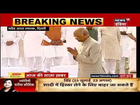 राष्ट्रपति Kovind और PM Modi ने पूर्व पीएम Atal Bihari Vajpayee को दी श्रद्धांजलि