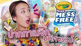ซอฟรีวิว ปากกาเมจิกพิเศษ!! ไม่ติดมือ!!【Crayola Color Wonder Mess Free】