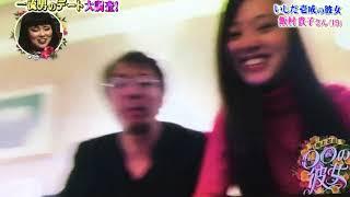 石田壱成とのクリスマスデート