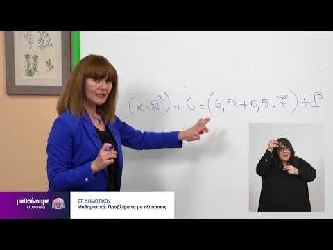 Μαθηματικά | Προβλήματα με εξισώσεις | Στ΄ Δημοτικού Επ. 99