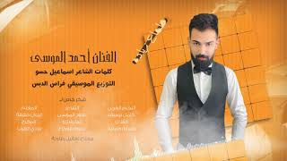 تحميل اغاني وين ابوسك قلي وين - احمد الموسى (حصرياً) | 2020 MP3