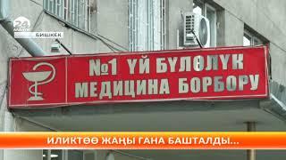 Бишкекте бала сатууга шектелип дарыгерлер кармалды