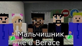 Бородач-мальчишник не в Вегасе (minecraft)