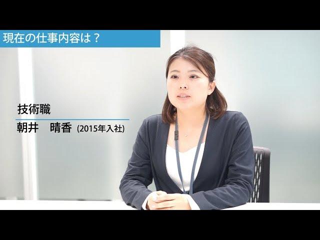 【技術職】社員インタビュー (三重電子計算センター)