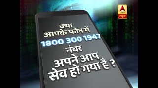 Ghanti Bajao: People Aghast As UIDAI Helpline Number Mysteriously Appears In Their Contact |ABP News