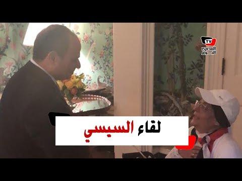 مصرية مريضة بالسرطان بعد مصافحة الرئيس: «أنا خفيت»