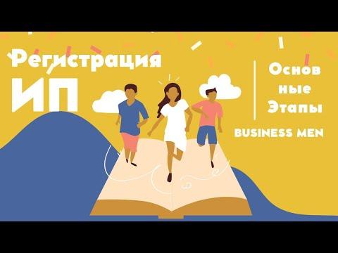 Регистрация ИП в Казахстане. Основные этапы регистрации ИП