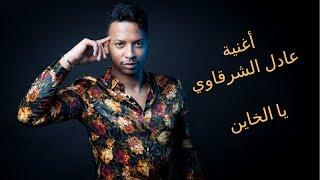 تحميل اغاني Adil Cherkaoui - Ya Lkhayan (EXCLUSIVE Lyric Clip) | (عادل الشرقاوي - يا الخاين (حصرياً MP3