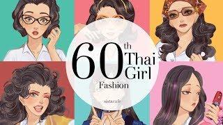 60th Thai Girl Fashion from (1968 - 2018)
