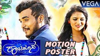Rajahamsa Kannada Movie Motion Poster || Gowrishankar, Ranjani Raghavan || Latest Kannada Movie 2016