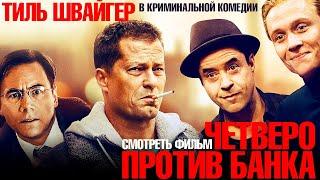 Четверо против банка /Four against the bank/ Криминальная комедия в HD