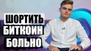 Георгий Романов: шортить биткоин больно