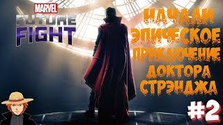 Прохождение игры Marvel Future Fight#2 - Получили Доктора Стрэнджа .