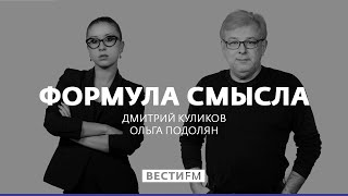 Украина прикрывает нацизм демократией * Формула смысла (05.10.18)