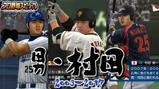 プロスピで観る男・村田修一の軌跡2003~2017